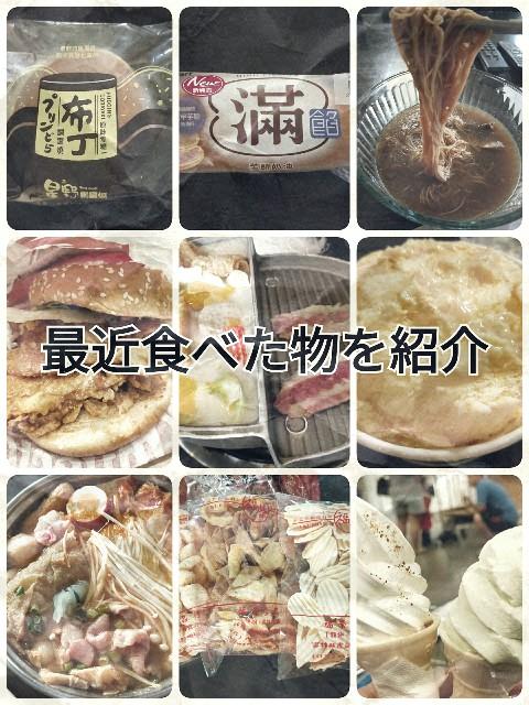 f:id:taiwaninaka:20201020000447j:image