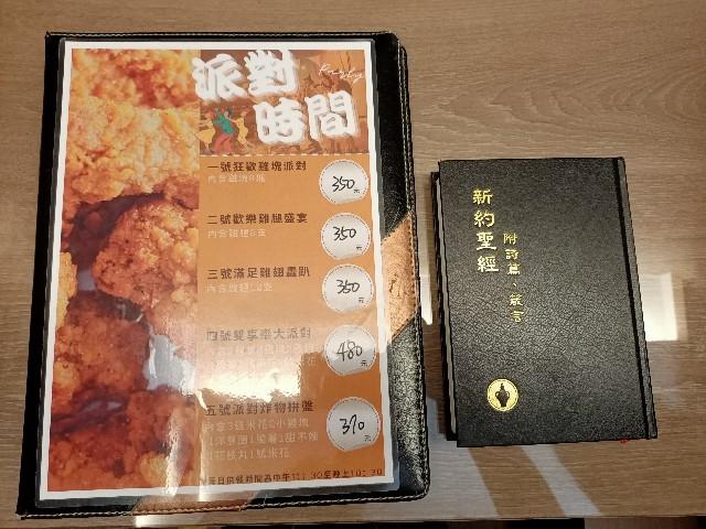 f:id:taiwaninaka:20210516032348j:image