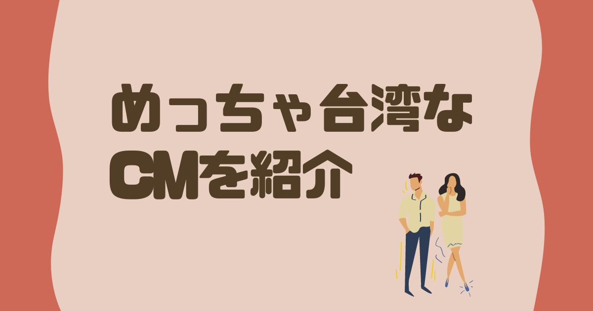 f:id:taiwaninaka:20210609151704p:plain