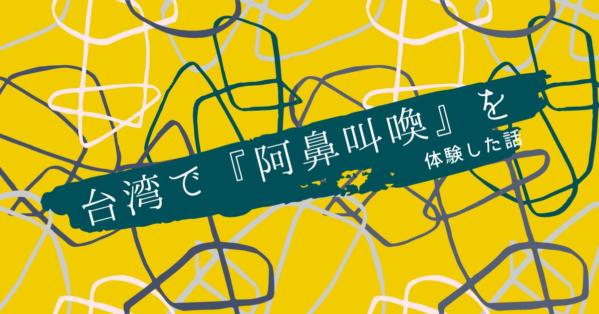 f:id:taiwaninaka:20210615212859p:plain