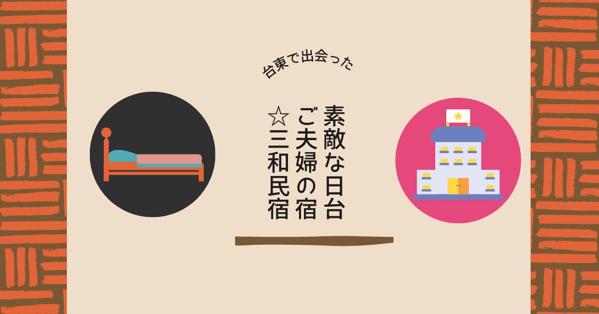 f:id:taiwaninaka:20210619165104p:plain