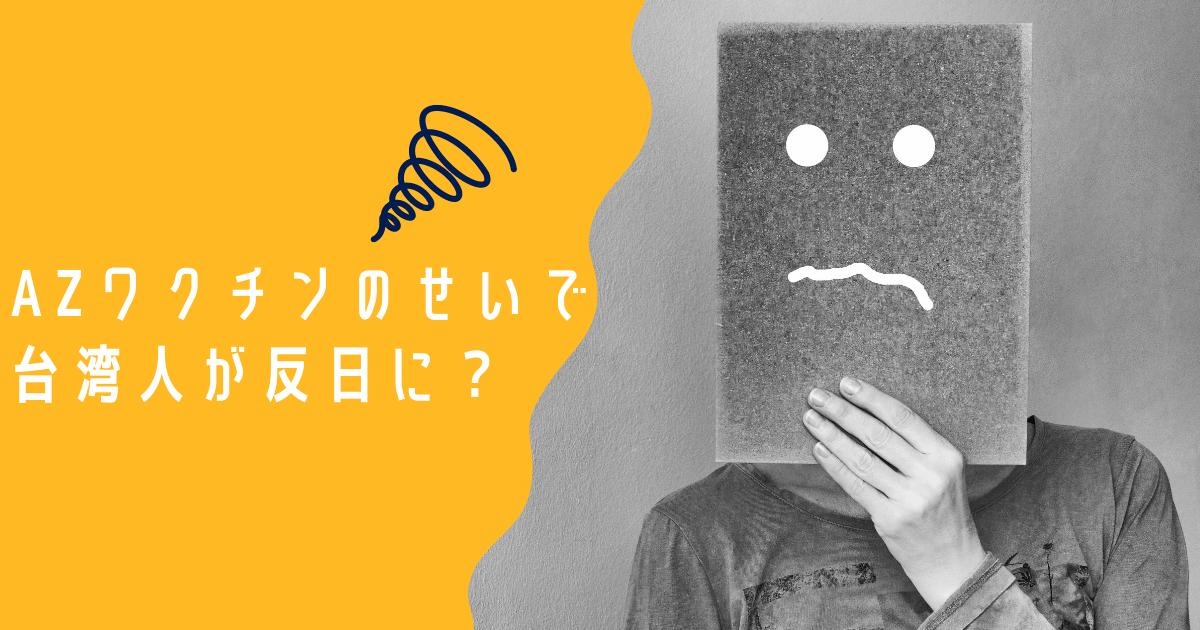 f:id:taiwaninaka:20210621231014p:plain