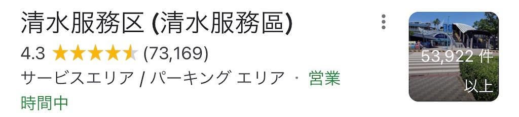 f:id:taiwaninaka:20210719010717j:image