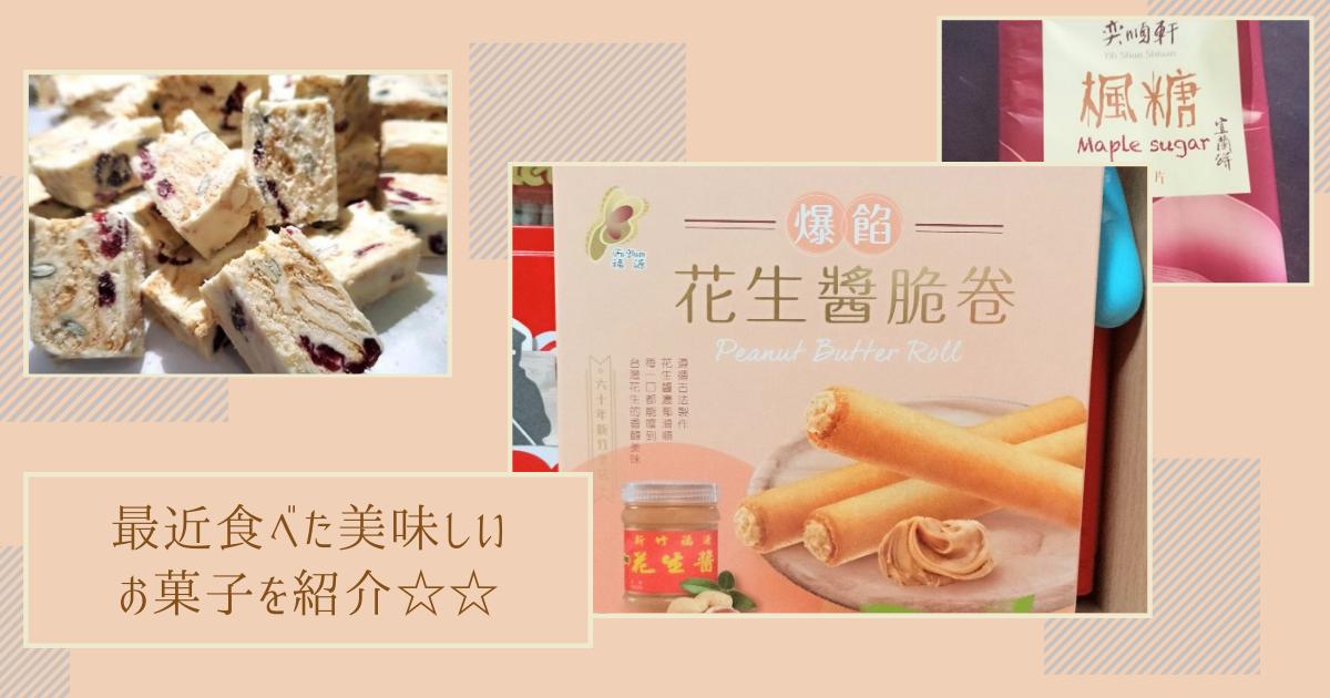 f:id:taiwaninaka:20210719014703p:plain