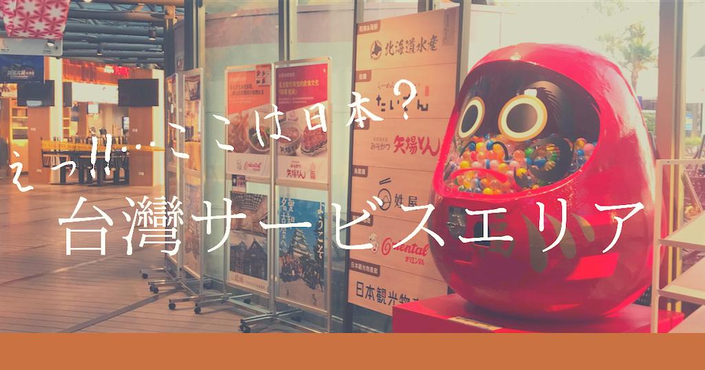 f:id:taiwaninaka:20210719025341p:image