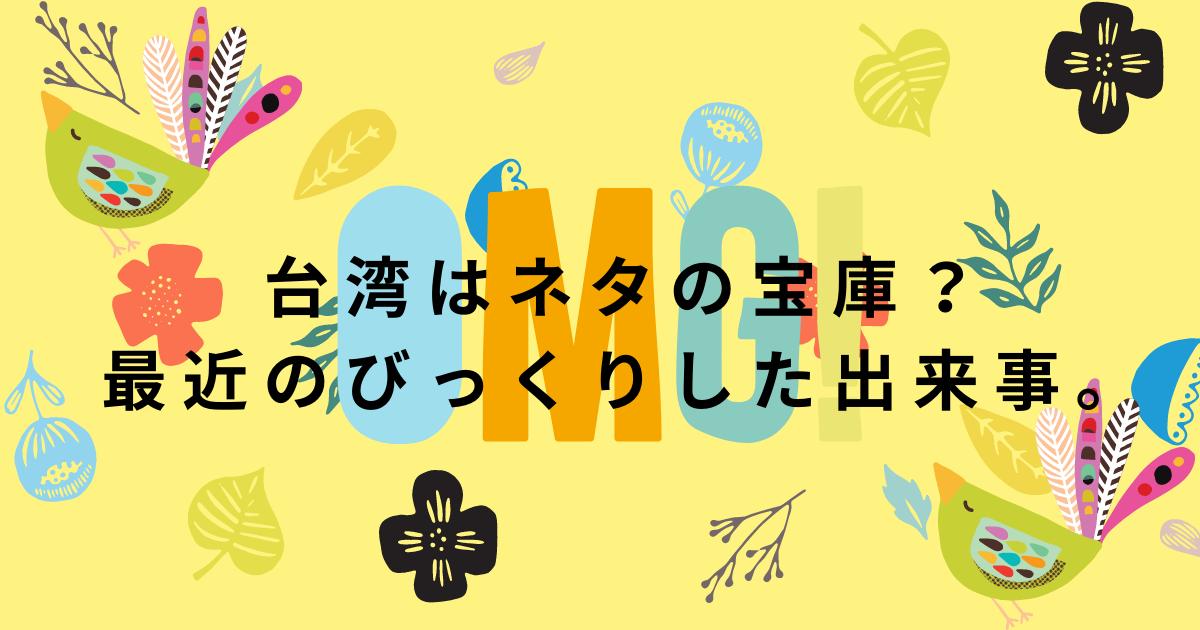 f:id:taiwaninaka:20210720125156p:plain