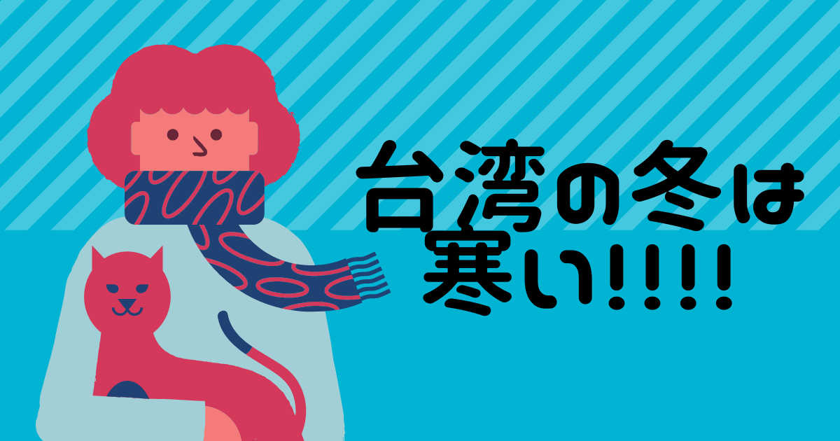 f:id:taiwaninaka:20210720204255p:plain