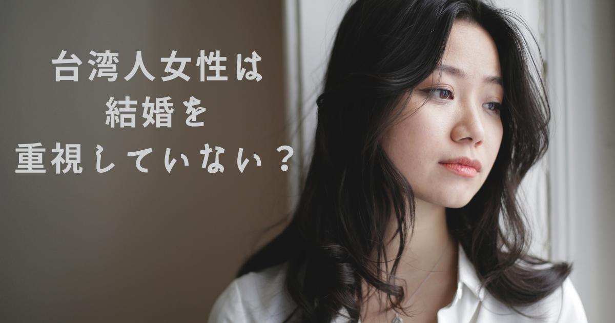 f:id:taiwaninaka:20210720211240p:plain