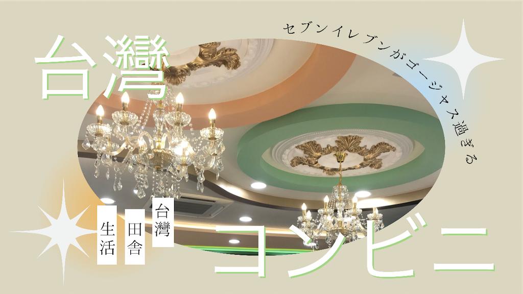 f:id:taiwaninaka:20210728022138p:image