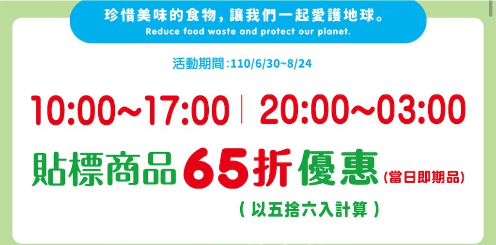 f:id:taiwaninaka:20210728023943j:image