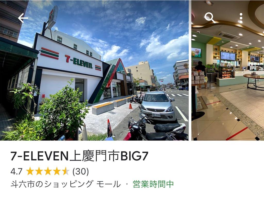 f:id:taiwaninaka:20210728042210j:image