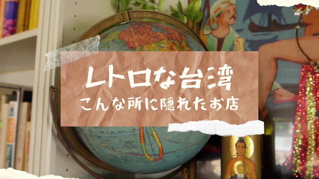 f:id:taiwaninaka:20210729004218p:image