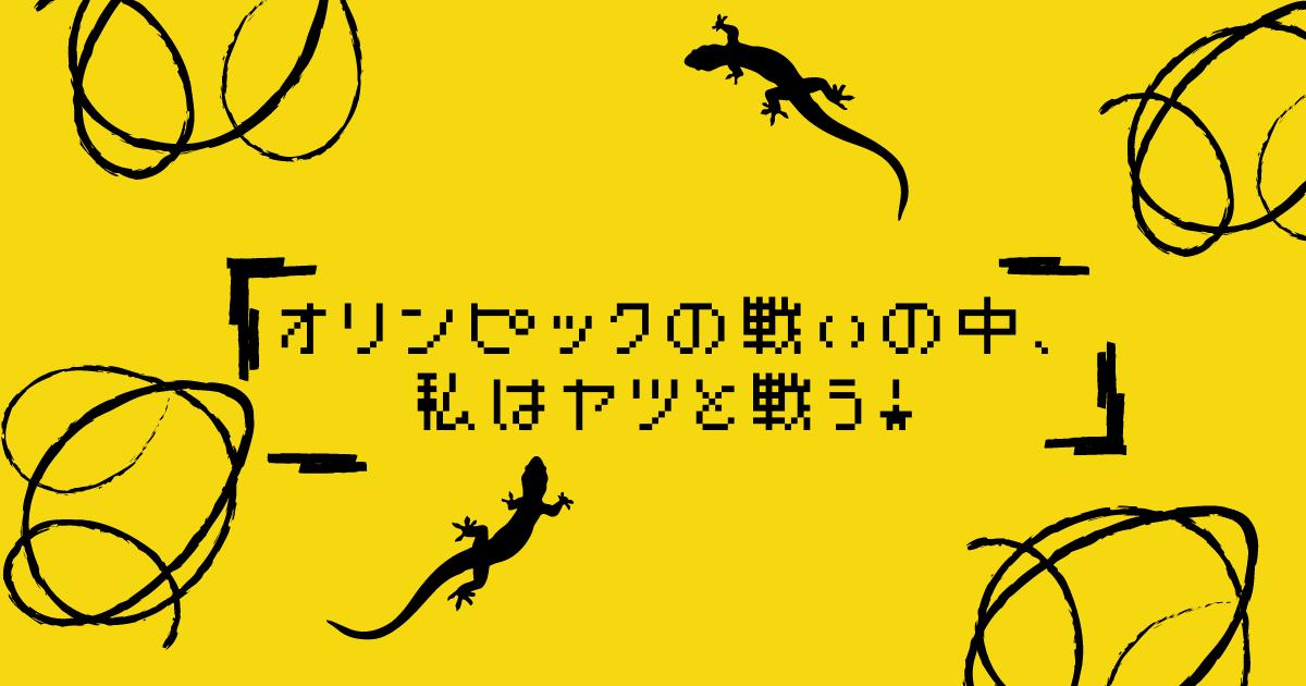 f:id:taiwaninaka:20210729203947p:plain