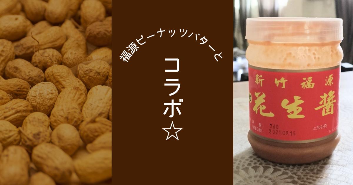 f:id:taiwaninaka:20210730012759p:plain