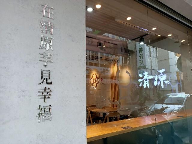 f:id:taiwaninaka:20210801090909j:image