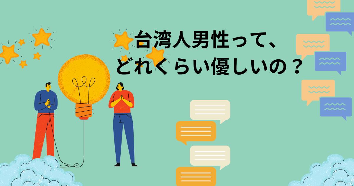 f:id:taiwaninaka:20210802002553p:plain