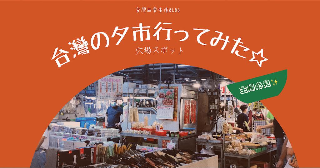 f:id:taiwaninaka:20210803071813p:image