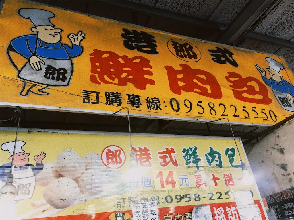 f:id:taiwaninaka:20210804002311j:image