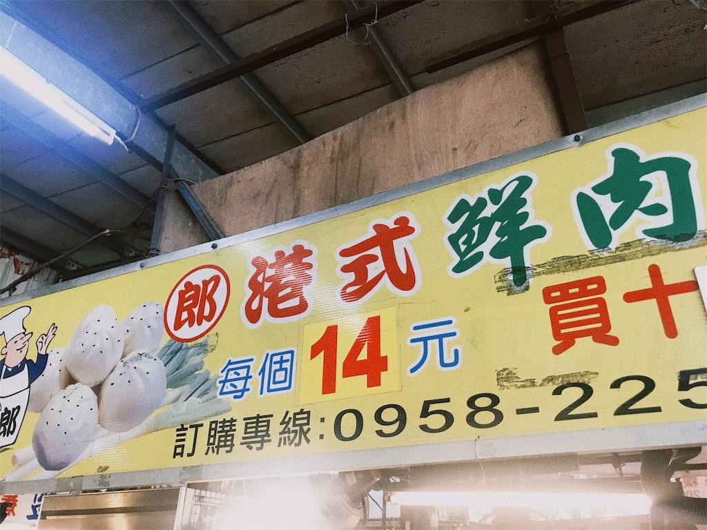 f:id:taiwaninaka:20210804002316j:image