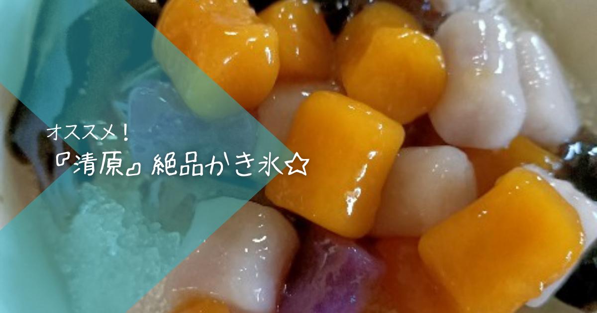 f:id:taiwaninaka:20210804224547p:plain