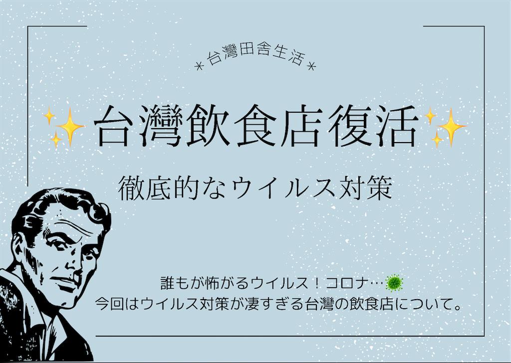 f:id:taiwaninaka:20210810185116p:image