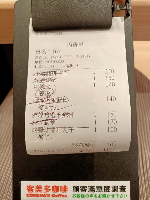 f:id:taiwaninaka:20210811010247j:image
