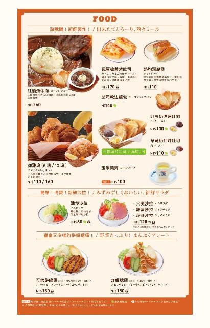 f:id:taiwaninaka:20210811010352j:image