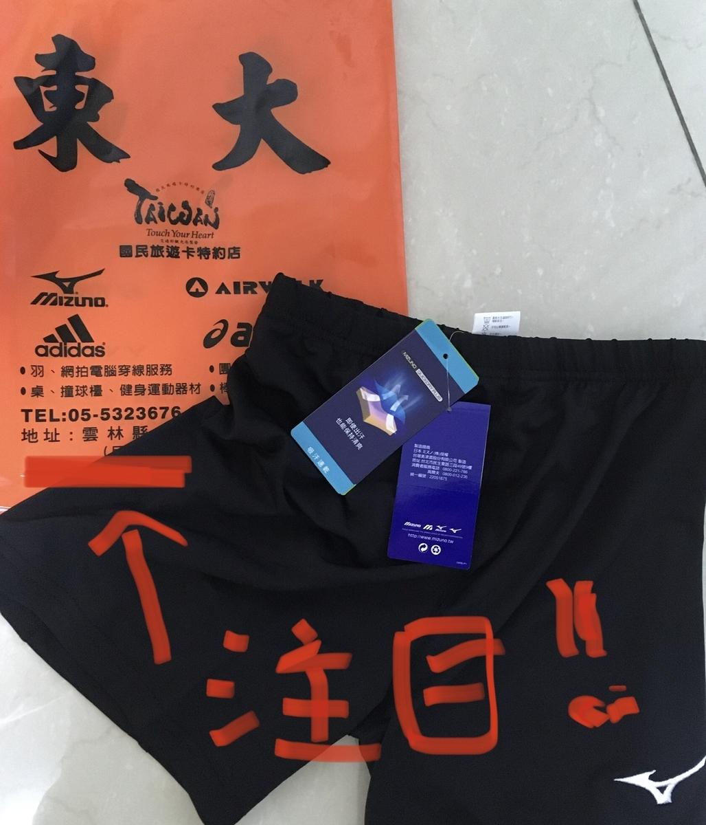 f:id:taiwaninaka:20210811220708j:plain