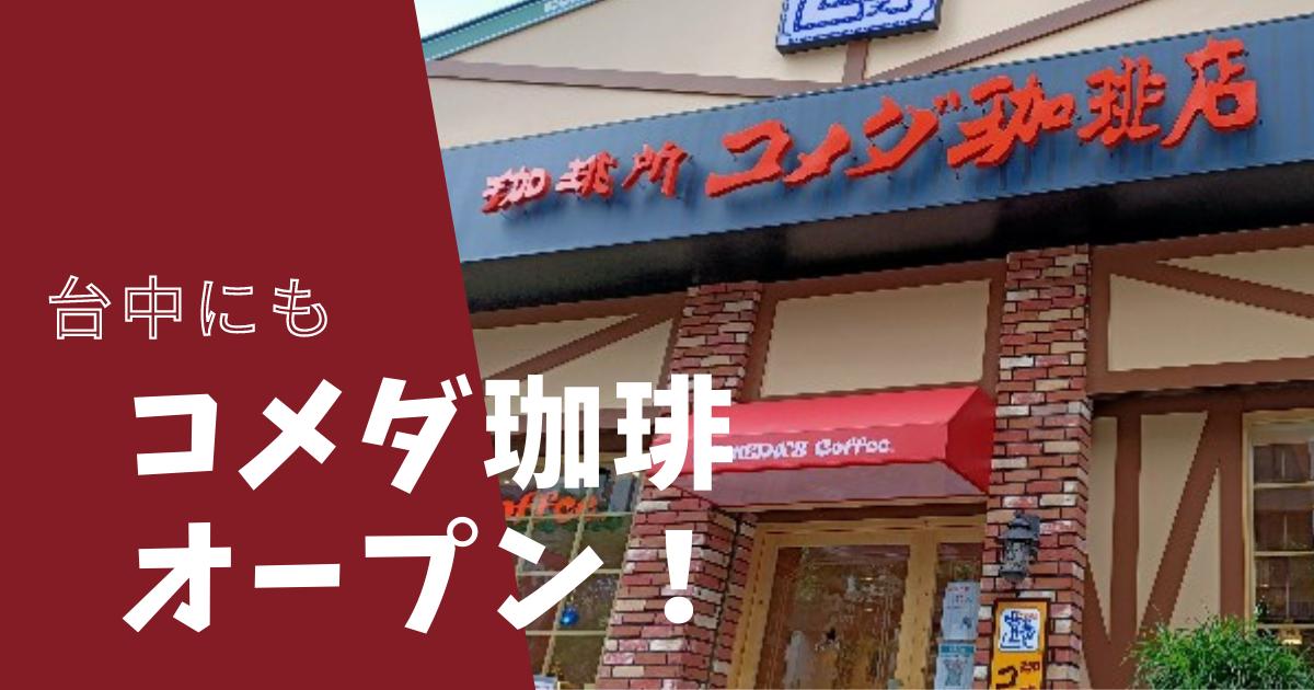 f:id:taiwaninaka:20210813104320p:plain