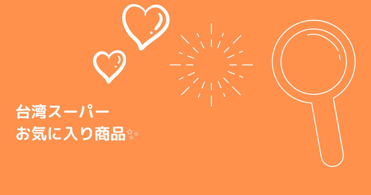 f:id:taiwaninaka:20210824174442p:plain