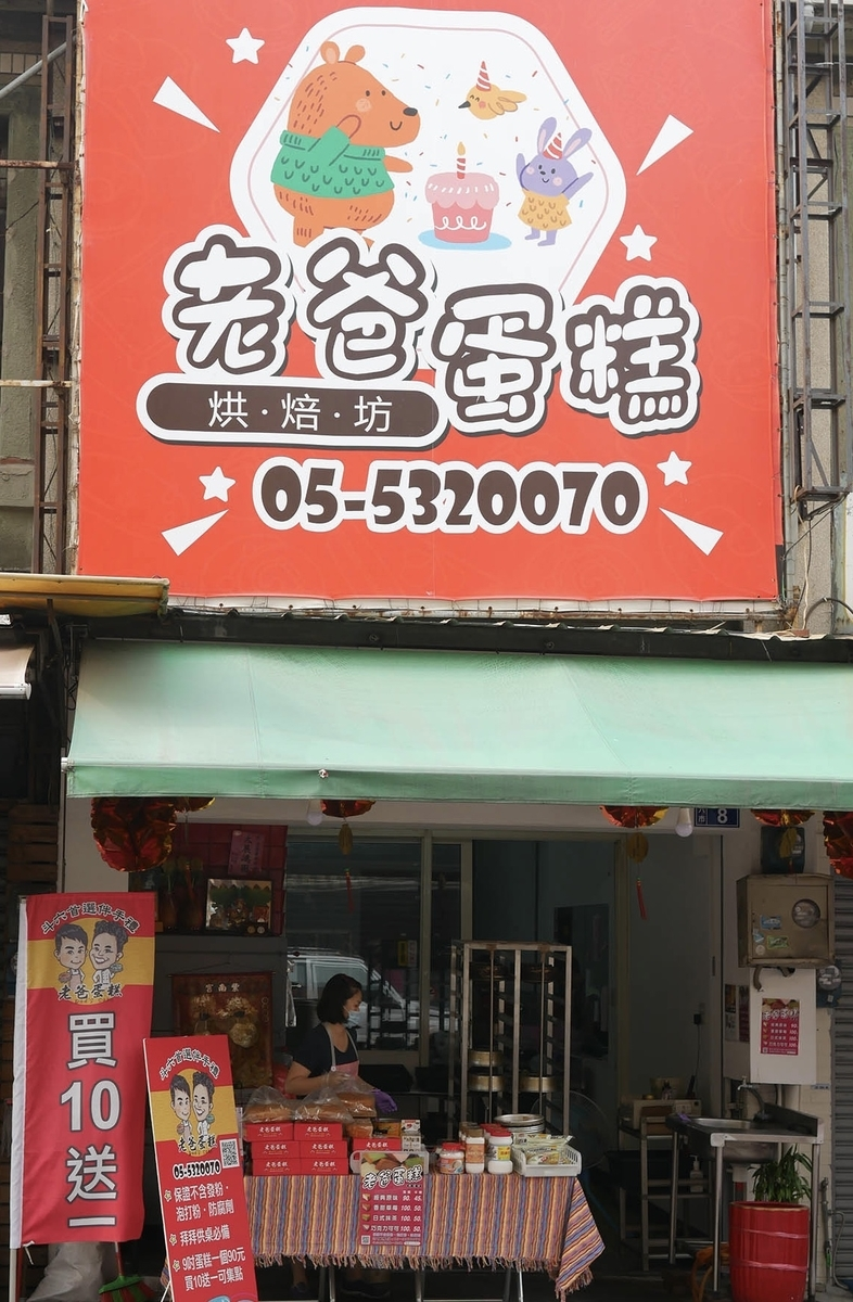 f:id:taiwaninaka:20210824223041j:plain
