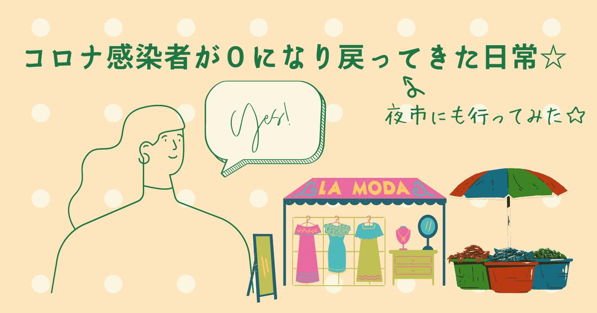 f:id:taiwaninaka:20210829033858p:plain