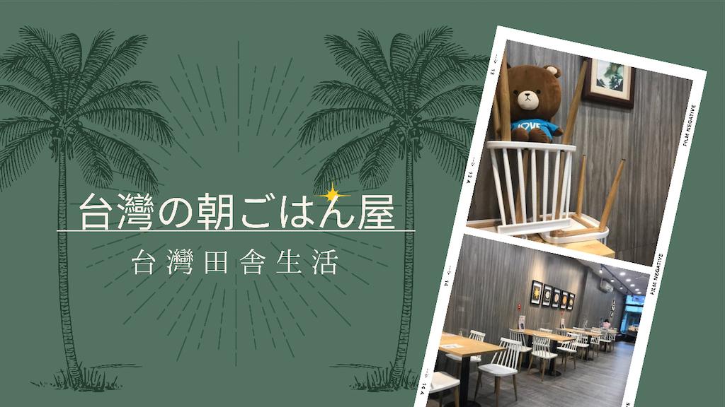 f:id:taiwaninaka:20210831002807p:image