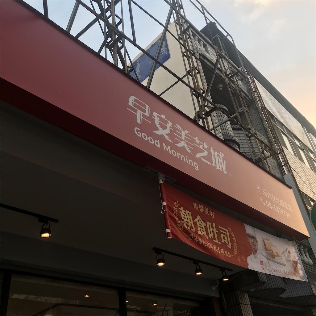 f:id:taiwaninaka:20210831015318j:image