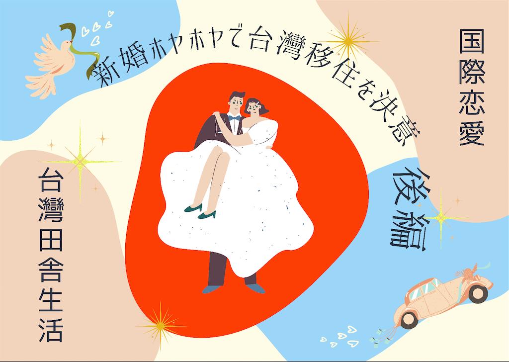 f:id:taiwaninaka:20210908090549p:image
