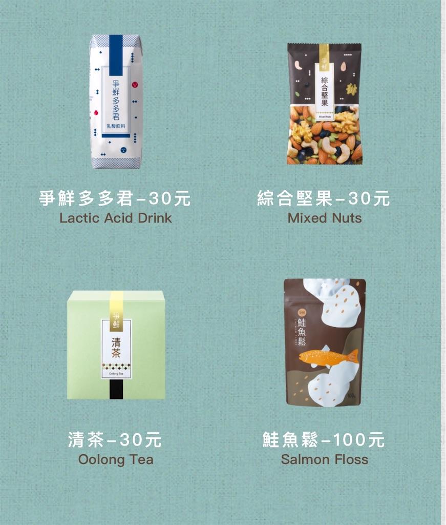 f:id:taiwaninaka:20210915153945j:image
