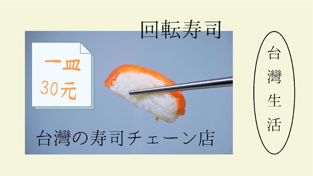 f:id:taiwaninaka:20210915181431p:image