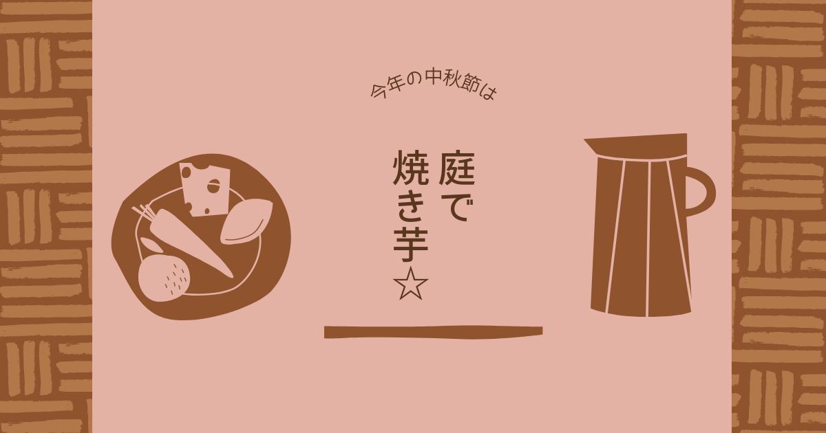 f:id:taiwaninaka:20210920204957p:plain