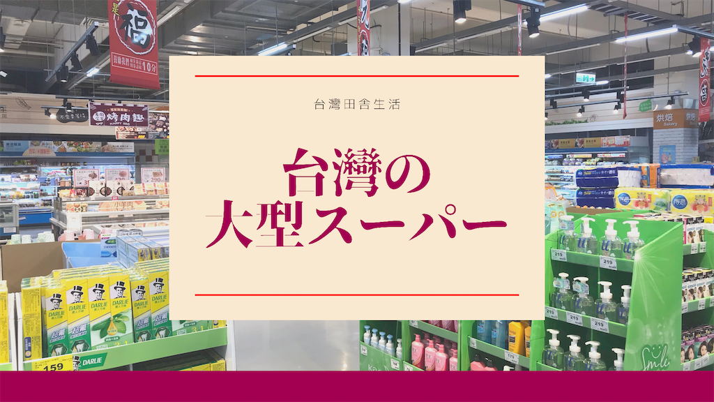 f:id:taiwaninaka:20210922010031p:image