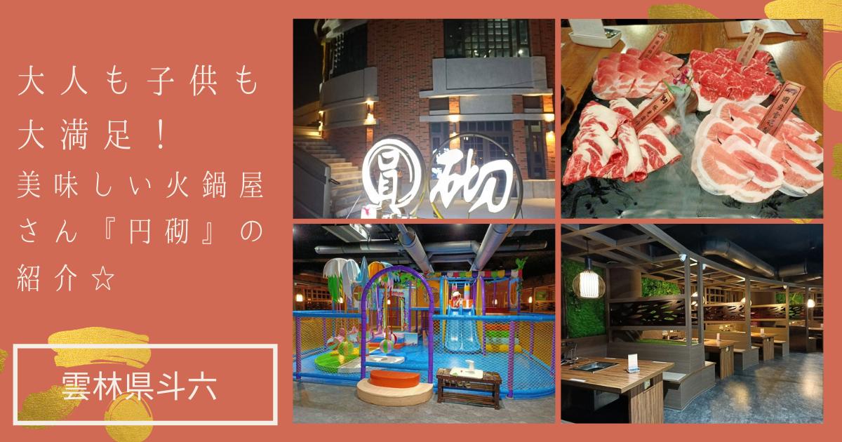 f:id:taiwaninaka:20210922201218p:plain