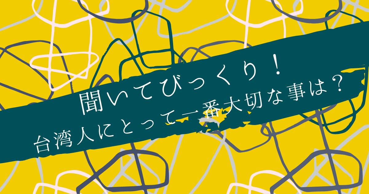 f:id:taiwaninaka:20210926224828p:plain