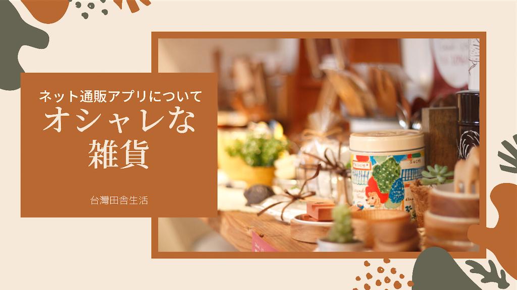 f:id:taiwaninaka:20210929103204p:image