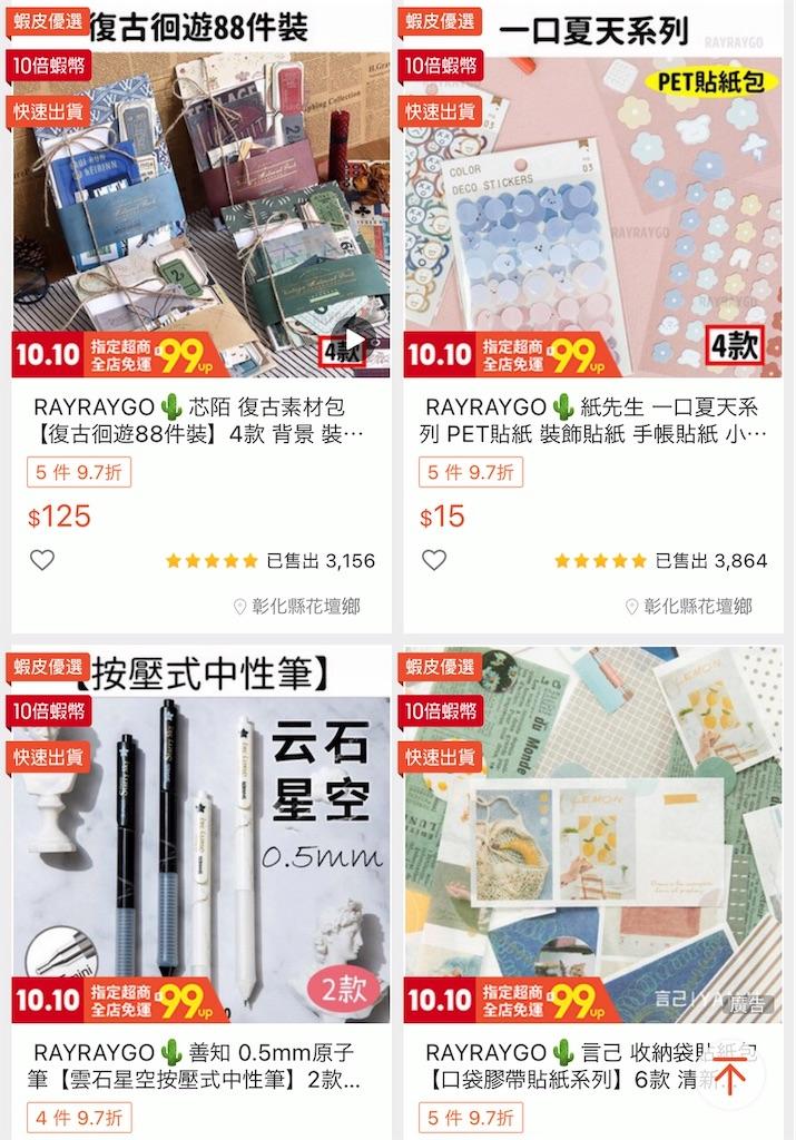 f:id:taiwaninaka:20210929103717j:image