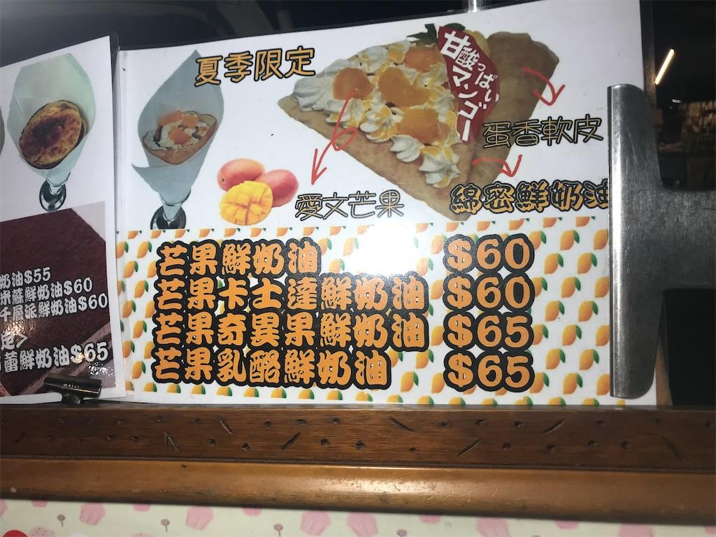 f:id:taiwaninaka:20211011075940j:image