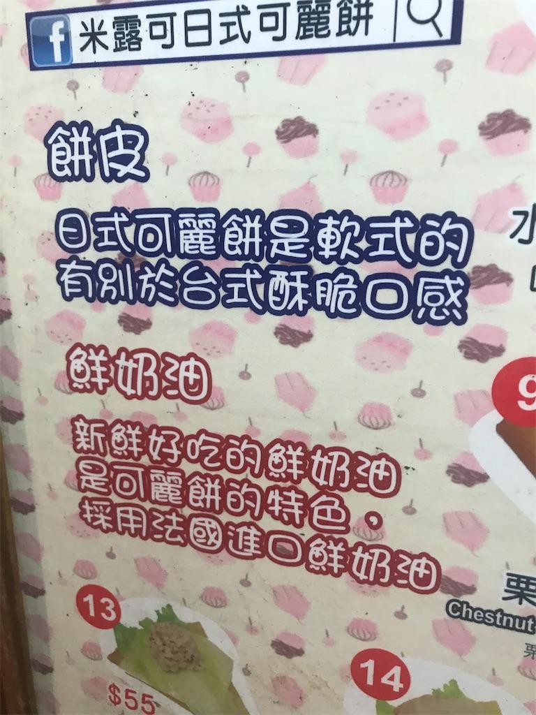f:id:taiwaninaka:20211013051807j:image