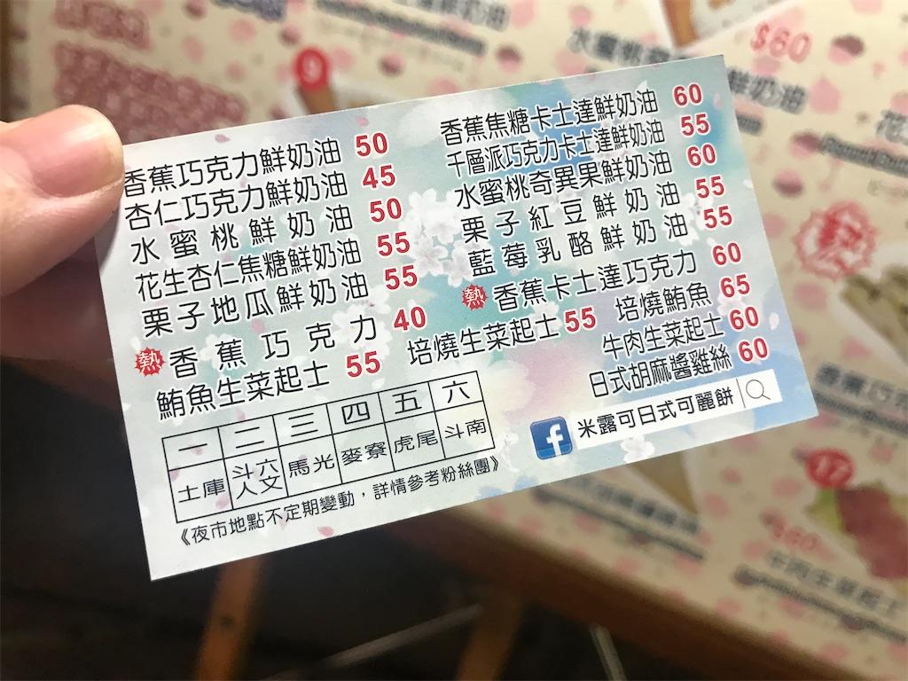 f:id:taiwaninaka:20211013051813j:image