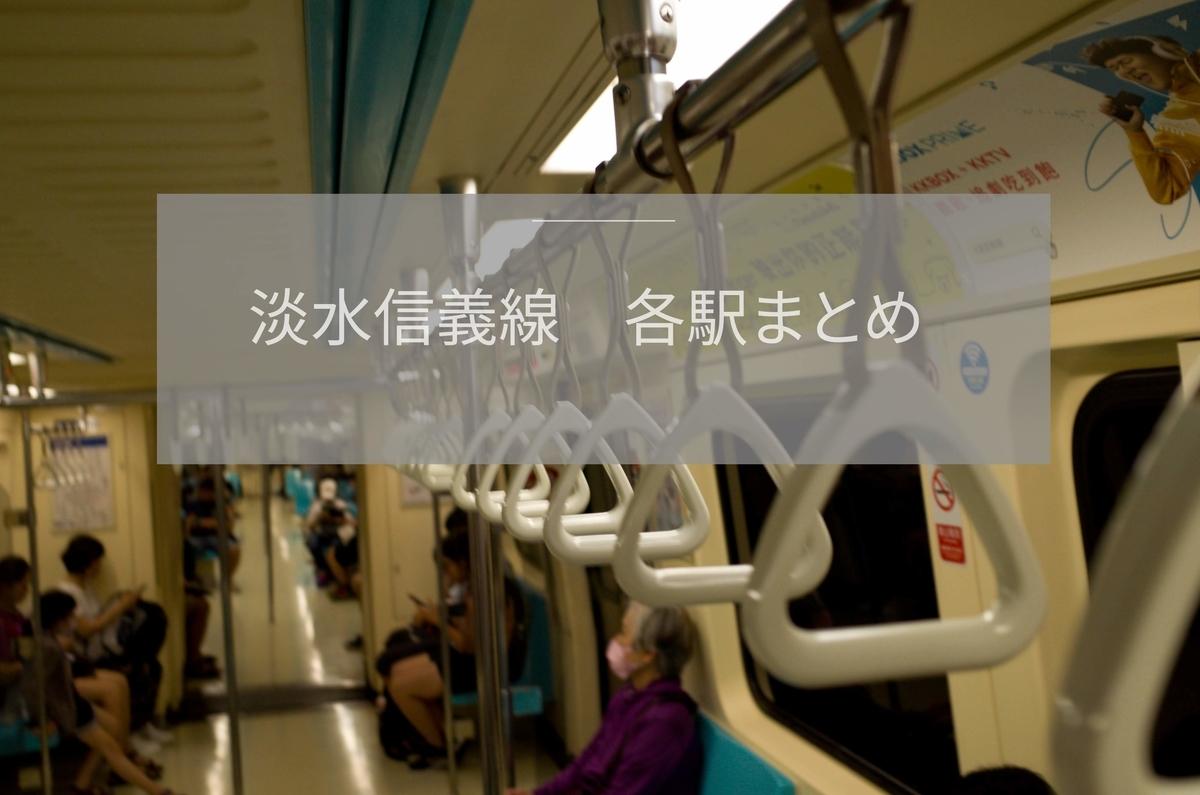 f:id:taiwaniroiro:20180901212211j:plain