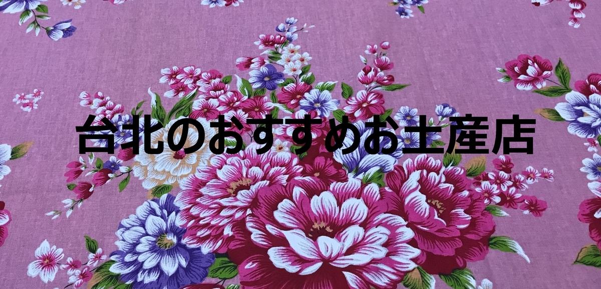 f:id:taiwaniroiro:20200119114347j:plain