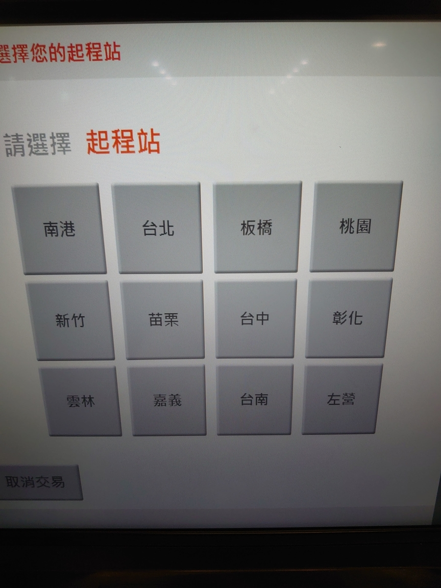 f:id:taiwaniroiro:20200128073550j:plain