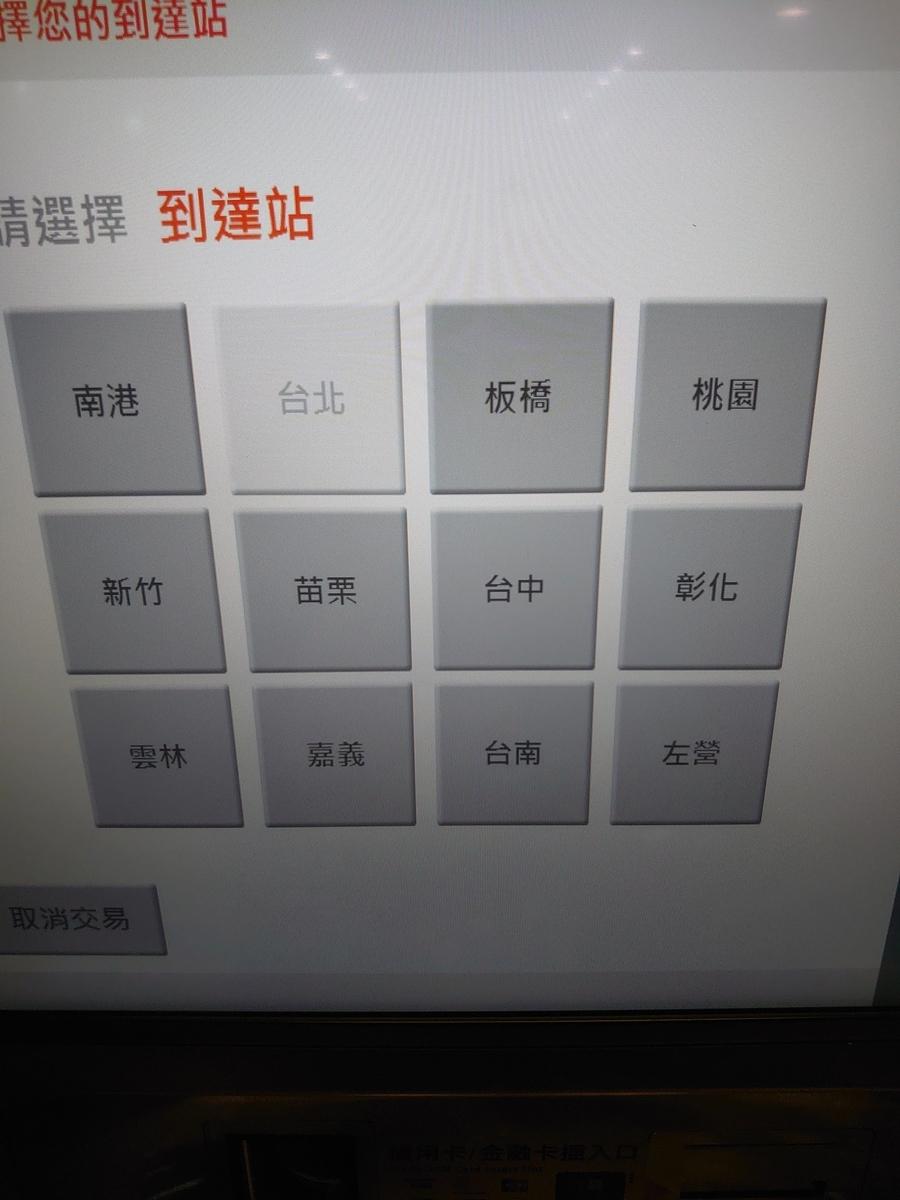 f:id:taiwaniroiro:20200128073559j:plain
